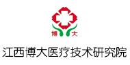 江西博大医疗技术研究院招聘