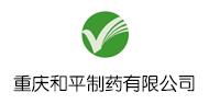 重庆和平制药有限公司招聘