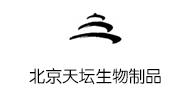 北京天坛生物制品股份有限公司招聘