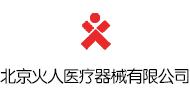 北京火人医疗器械有限公司招聘