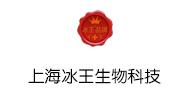 上海冰王生物科技发展有限公司招聘